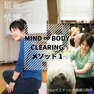 MIND ∞ BODY CLEARINGメソッド 1.jpg